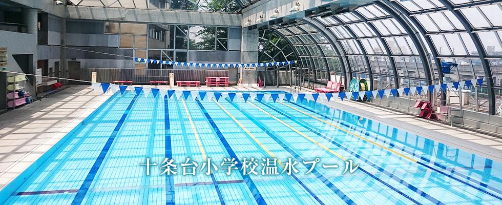 十条台小学校温水プール